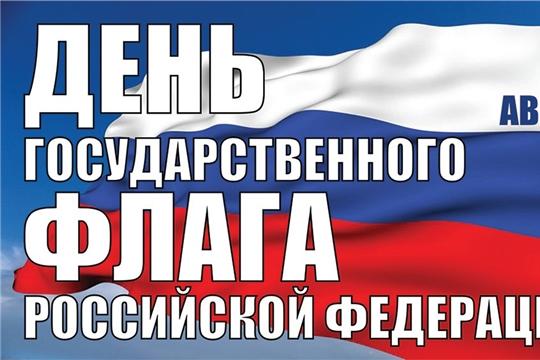 Ко Дню государственного флага России в Детском парке г.Мариинский Посад состоялся праздничный концерт