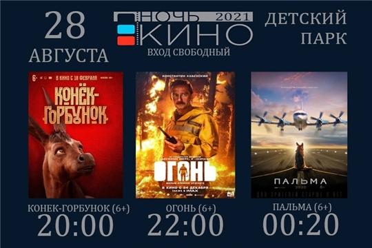 """Мариинский Посад присоединится ко Всероссийской акции """"Ночь кино"""""""