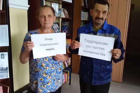 Жители деревни Малое Камаево – против терроризма!