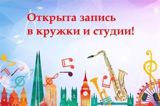 Коллективы районного Дома культуры и туризма начали работу в новом творческом сезоне