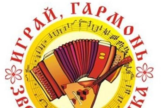 Подведены итогиI Межрегионального фестиваля – конкурса«Играй гармонь, звени частушка!»