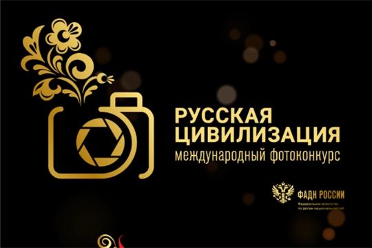 V Международный фотоконкурс «Русская цивилизация»