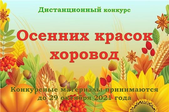 МБУК «ЦКС» Моргаушского района приглашает всех принять участие в дистанционном районном конкурсе «Осенних красок хоровод»