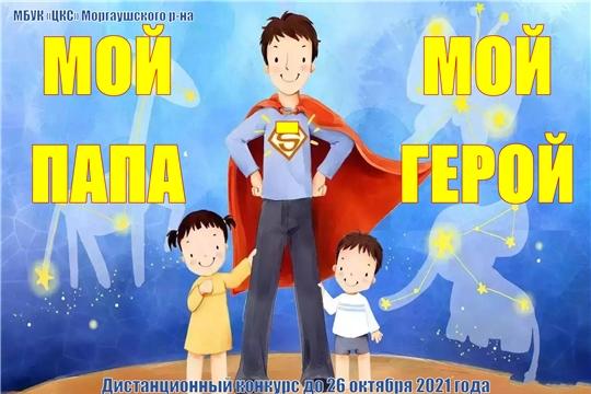 Моргаушский Районный Дом культуры объявляет онлайн-конкурс «Мой папа – мой герой!»