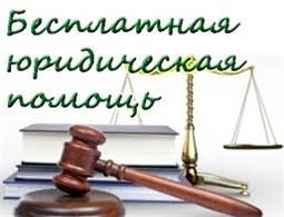 Бесплатная юридическая помощь в Госветслужбе Чувашии