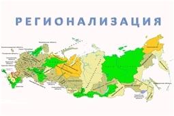 Регионализация