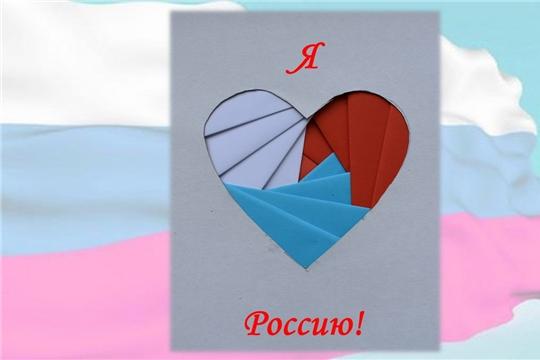 """Мастер-класс: открытка """"Я люблю Россию"""""""