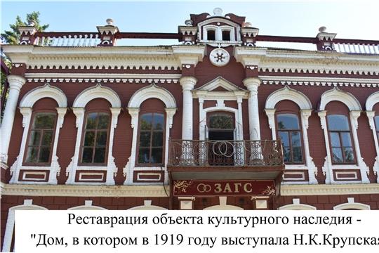 """Реставрация здания """"Дом, в котором в 1919 году выступала Н.К.Крупская""""."""