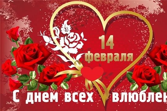 Праздник всех влюбленных