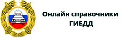Онлайн справочники ГИБДД