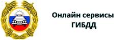 Онлайн сервисы ГИБДД