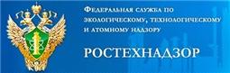 РОСТЕХНАДЗОР РФ