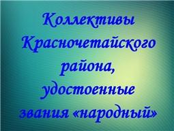 """Коллективы, удостоенные звания """"народный"""""""