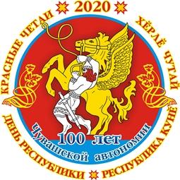 День Республики в Красночетайском районе