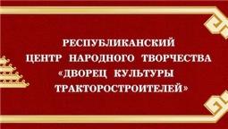 """АУ """"РЦНТ ДК """"Тракторостроителей"""""""