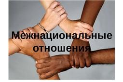 Межнациональные и межконфессиональные отношения на территории Красночетайского района