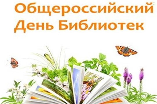 Республиканские акции к общероссийскому Дню библиотек