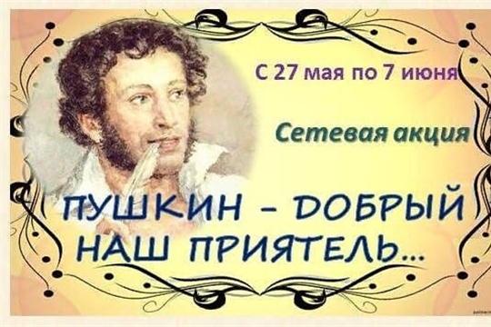 """""""Пушкин - добрый наш приятель"""" в Атнарской сельской библиотеке"""