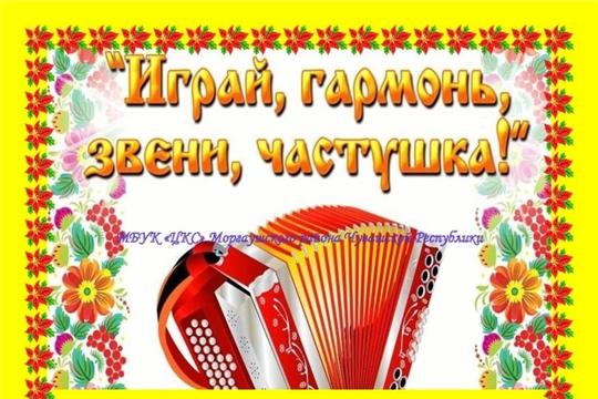 Красночетайские гармонисты – в числе лучших