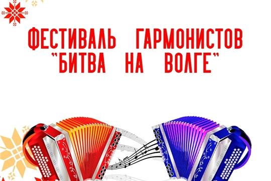 Подведены итоги онлайн-фестиваля гармонистов «Битва на Волге»