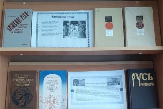 В МЦБ оформлена выставка «И час настал, крестилась Русь»