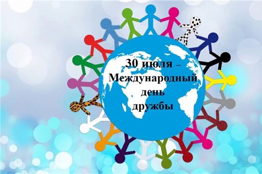 Книги о дружбе к Международному дню дружбы