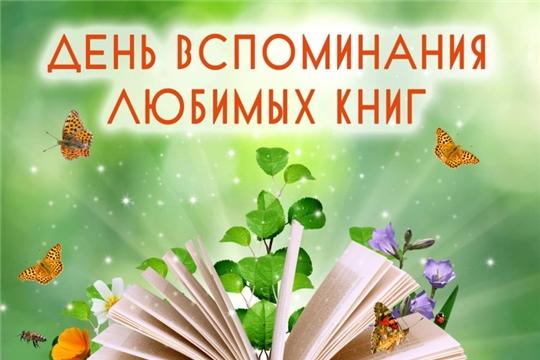 В День воспоминания любимых книг Межпоселенческая центральная библиотека предлагает...
