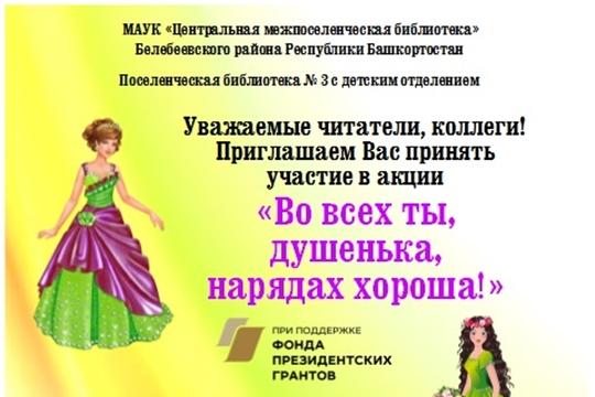 МЦБ приняла участие в акции «Во всех ты, душенька, нарядах хороша!»