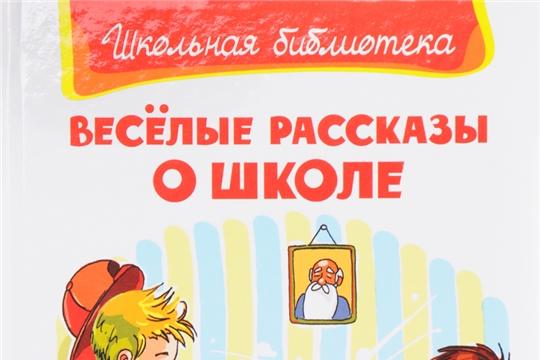 В преддверии 1 сентября отдел по работе с детьми предлагает книги о школе и школьниках!
