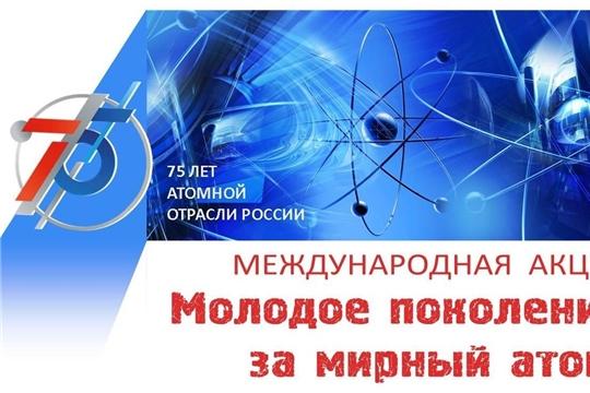 """Международная акция """"Молодое поколение  за мирный атом"""""""