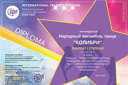 Победитель  международного  конкурса талантов  STAR FEST-                               руководитель ансамбля Храмова Наталья Ивановна