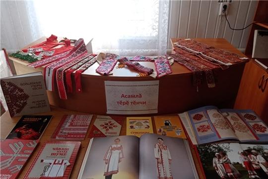 В Черепановской сельской библиотеке оформлена книжно-предметная выставка  «Асамлă тĕрĕ тĕнчи»