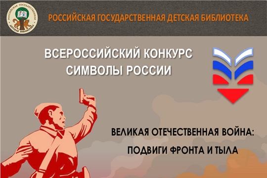 Олимпиада. Символы России