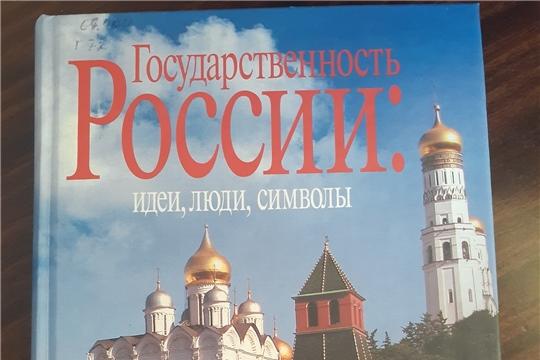 Державный орел России