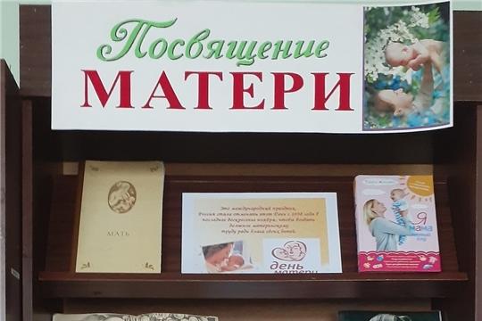 В Межпоселенческой центральной библиотеке оформлена книжная выставка «Посвящение Матери»