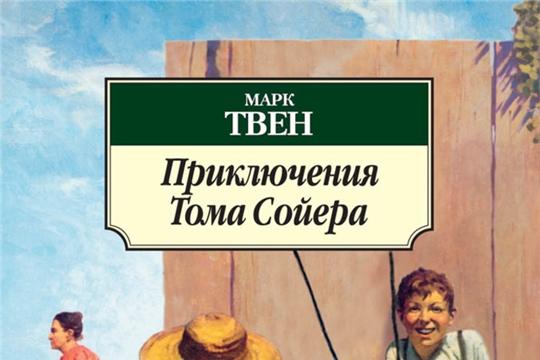 К юбилею Марка Твена отдел по работе с детьми подготовил книжную выставку «Друг на все времена»