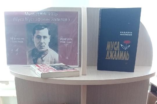 В абонементе МЦБ оформлена книжная выставка «Поэт-герой – Муса Джалиль»