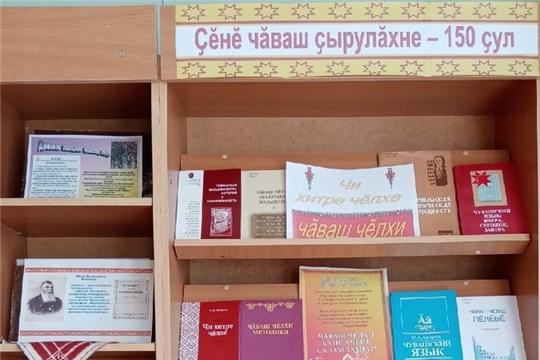 В краеведческом зале МЦБ оформлена книжная выставка «Чи хитре чӗлхе – чӑваш чӗлхи»