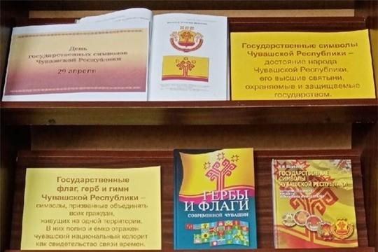 В читальном зале МЦБ оформлена выставка-информация «29 апреля – День Государственных символов Чувашской Республики»