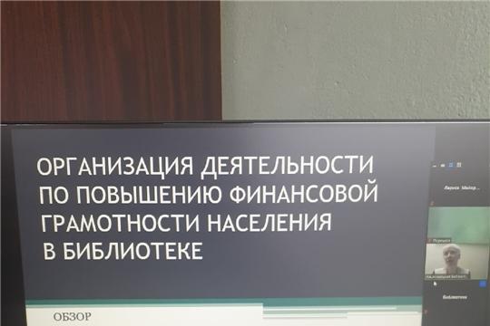 Библиотекари МЦБ приняли участие в онлайн-консультации по теме «Повышение финансовой грамотности в библиотеке»