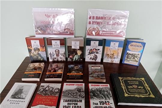 В преддверии Дня Победы в читальном зале МЦБ подготовили книжную выставку-призыв «Читайте новые книги о войне»