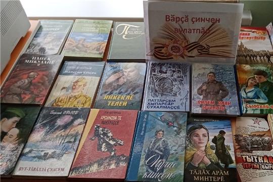 В краеведческом зале МЦБ подготовили книжную выставку-призыв «Вӑрҫӑ ҫинчен вулатпӑр»