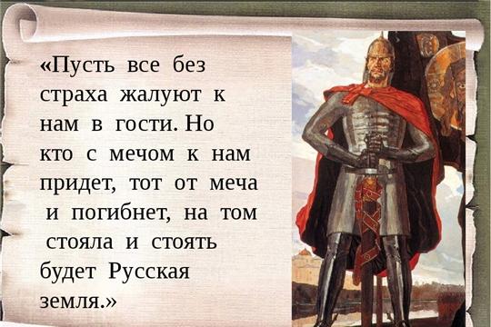 13 мая - Единый день исторического просвещения «Александр Невский – символ ратного подвига и духовного единства России»