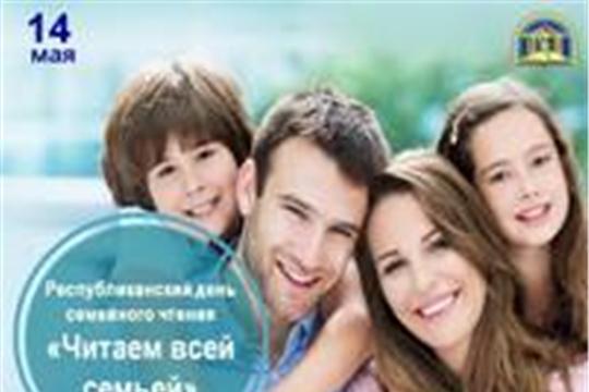 """14 мая - день семейного чтения """"Читаем всей семьей"""""""