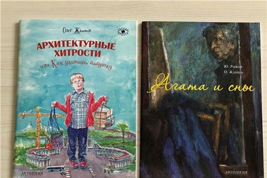 Библиотеке в дар от проекта «Библиотекам в дар» имени Олега Жданова