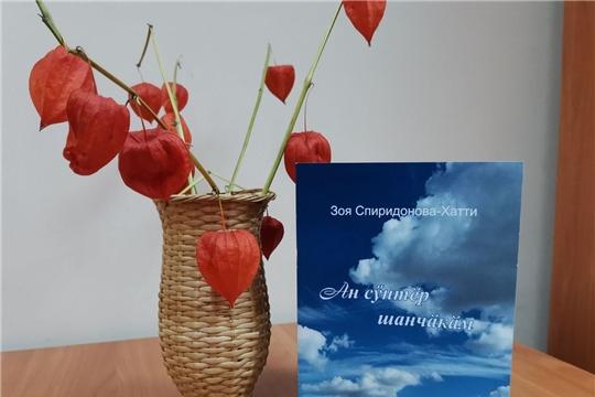 Книги в дар от поэтессы Зои Спиридоновой