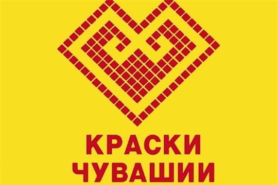 Всероссийский фестиваль «Краски Чувашии» приглашает к участию
