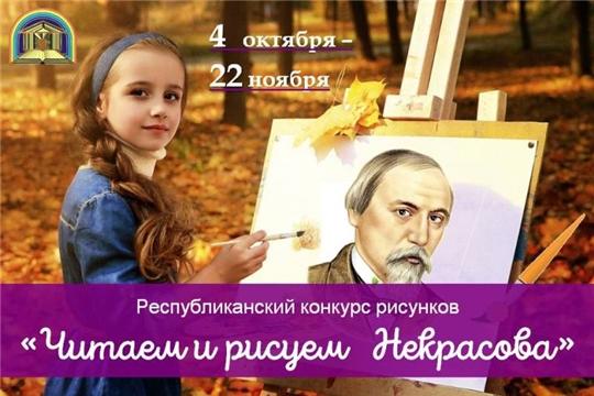 Приглашаем принять участие в конкурсе «Читаем и рисуем Некрасова»