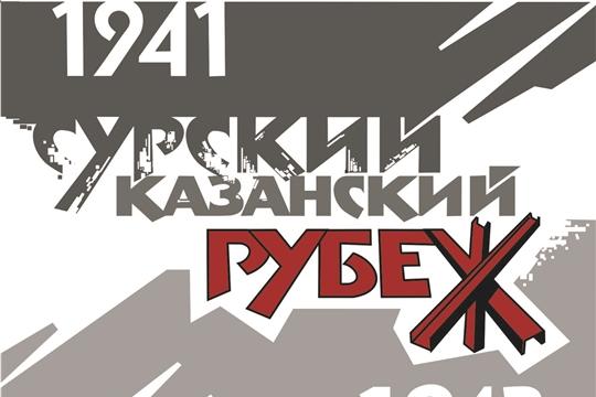 Приглашаем принять участие в онлайн-викторине «За Победу! Сурский и Казанский оборонительные рубежи»