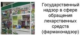 Государственный надзор в сфере обращения лекарственных средств (фармаконадзор)